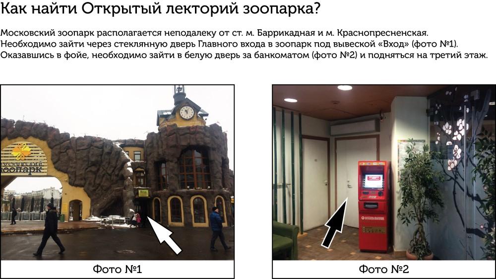 Детский лекторий Московского зоопарка