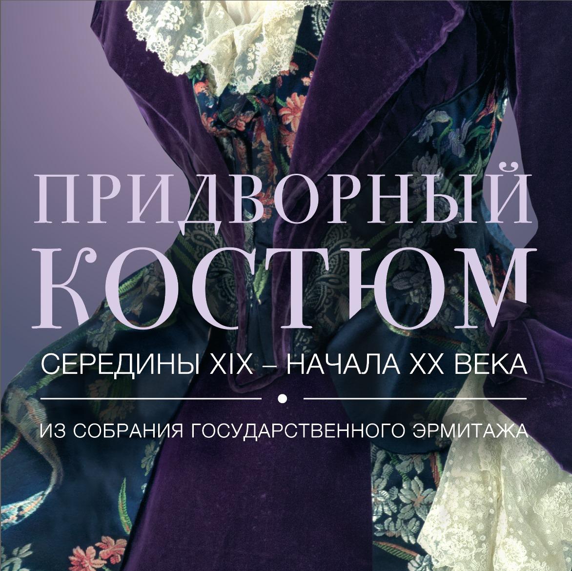 Исторический музей выставка костюма