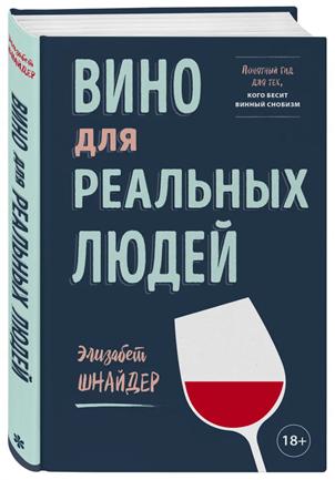 Вино для реальных людей