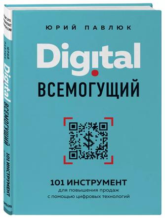 Digital всемогущий