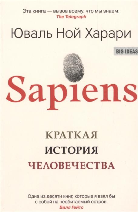 Сапиенс книга