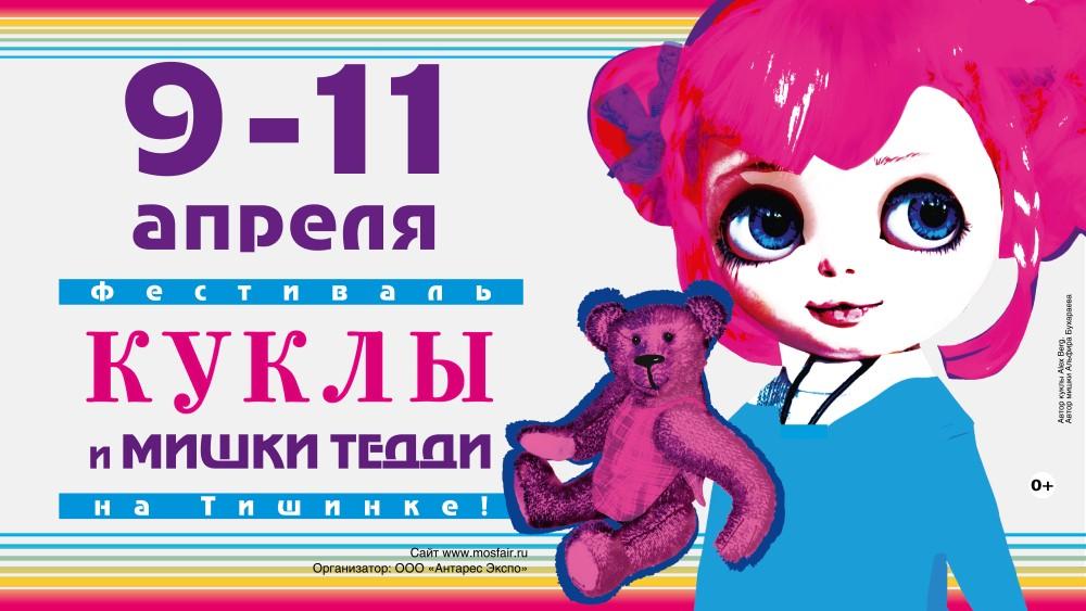 Куклы и мишки на Тишинке