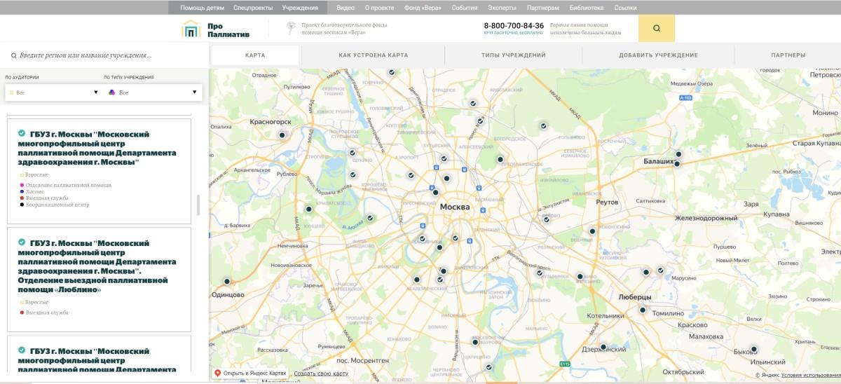 Карта учреждений паллиативной помощи в России