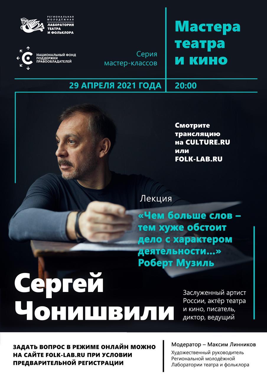 мастер-класс Сергея Чонишвили