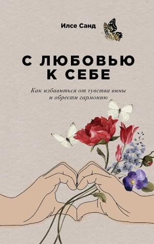 С любовью к себе