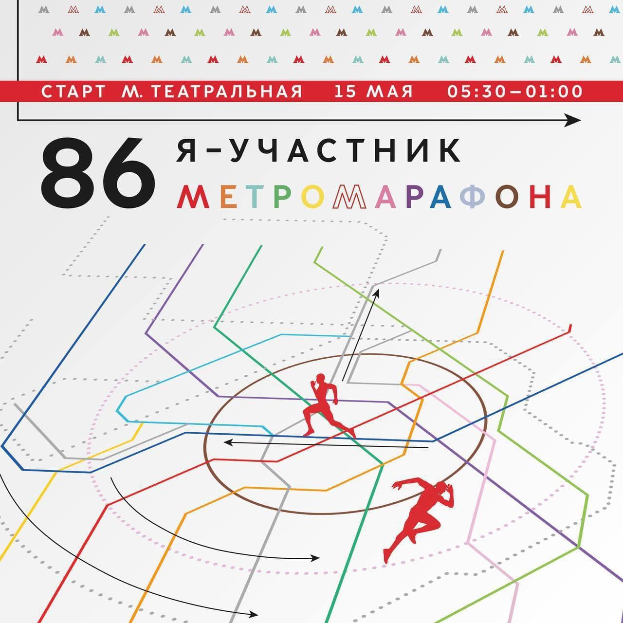 метромарафон
