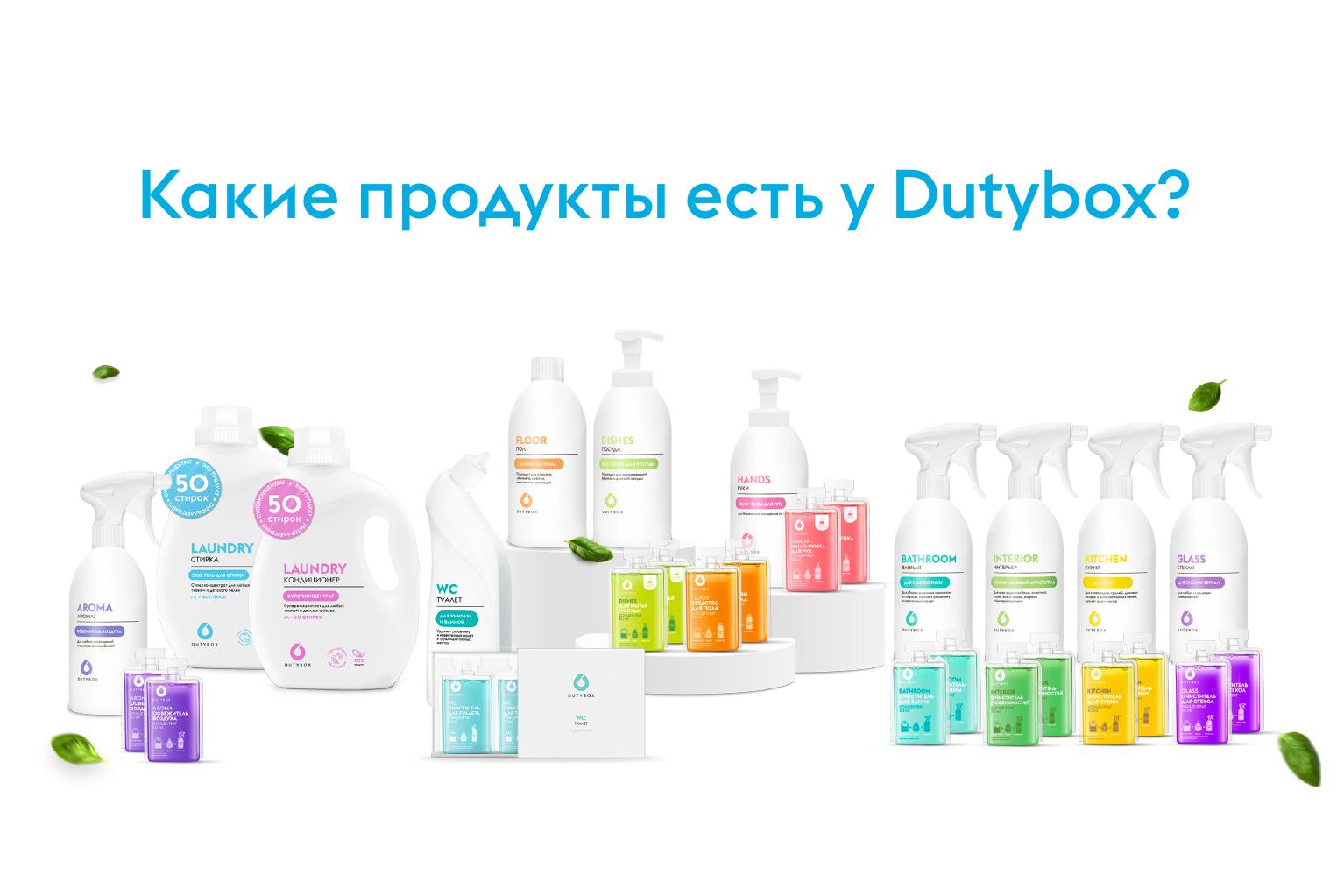 Концентрированные моющие средства DutyBox