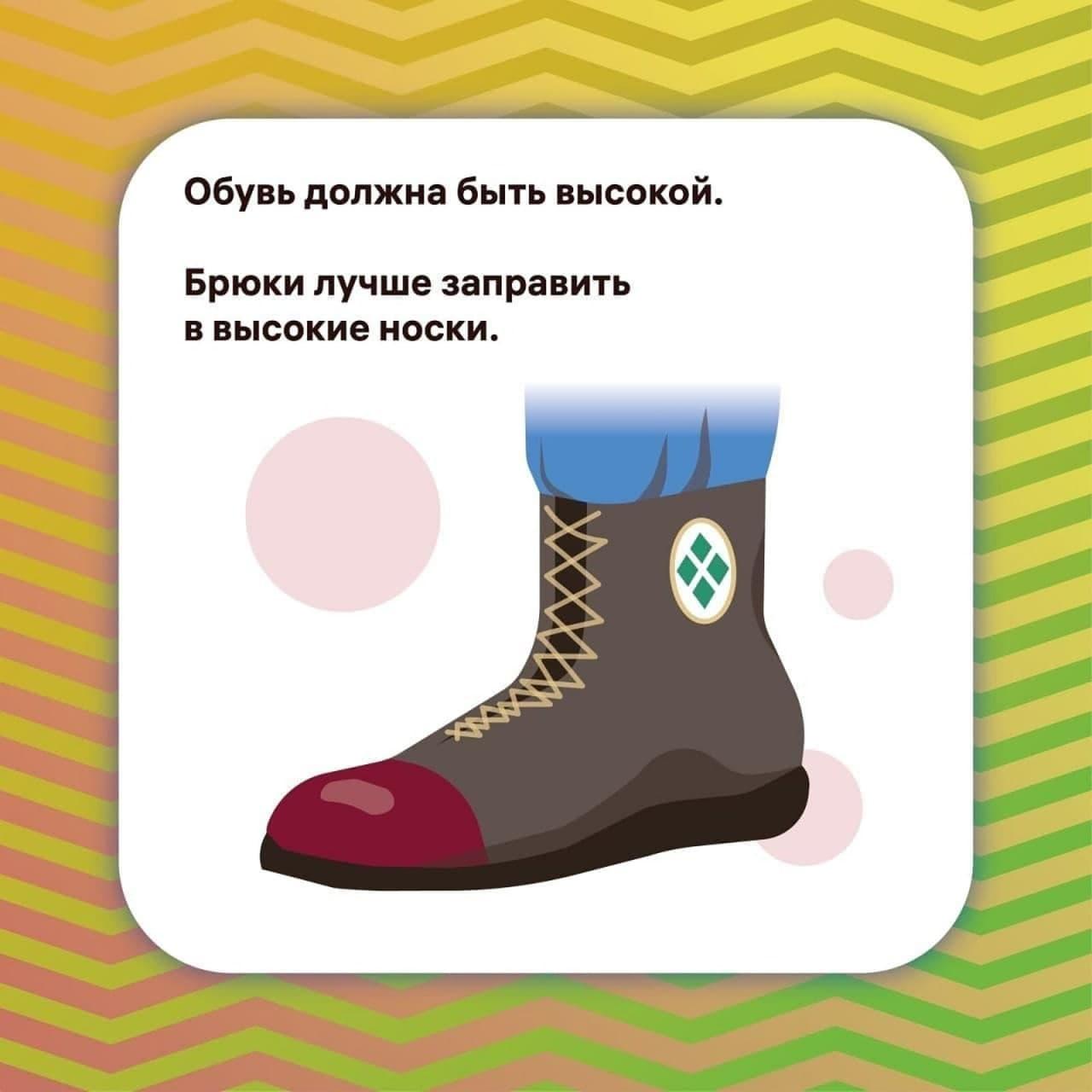 Обувь должна быть высокой