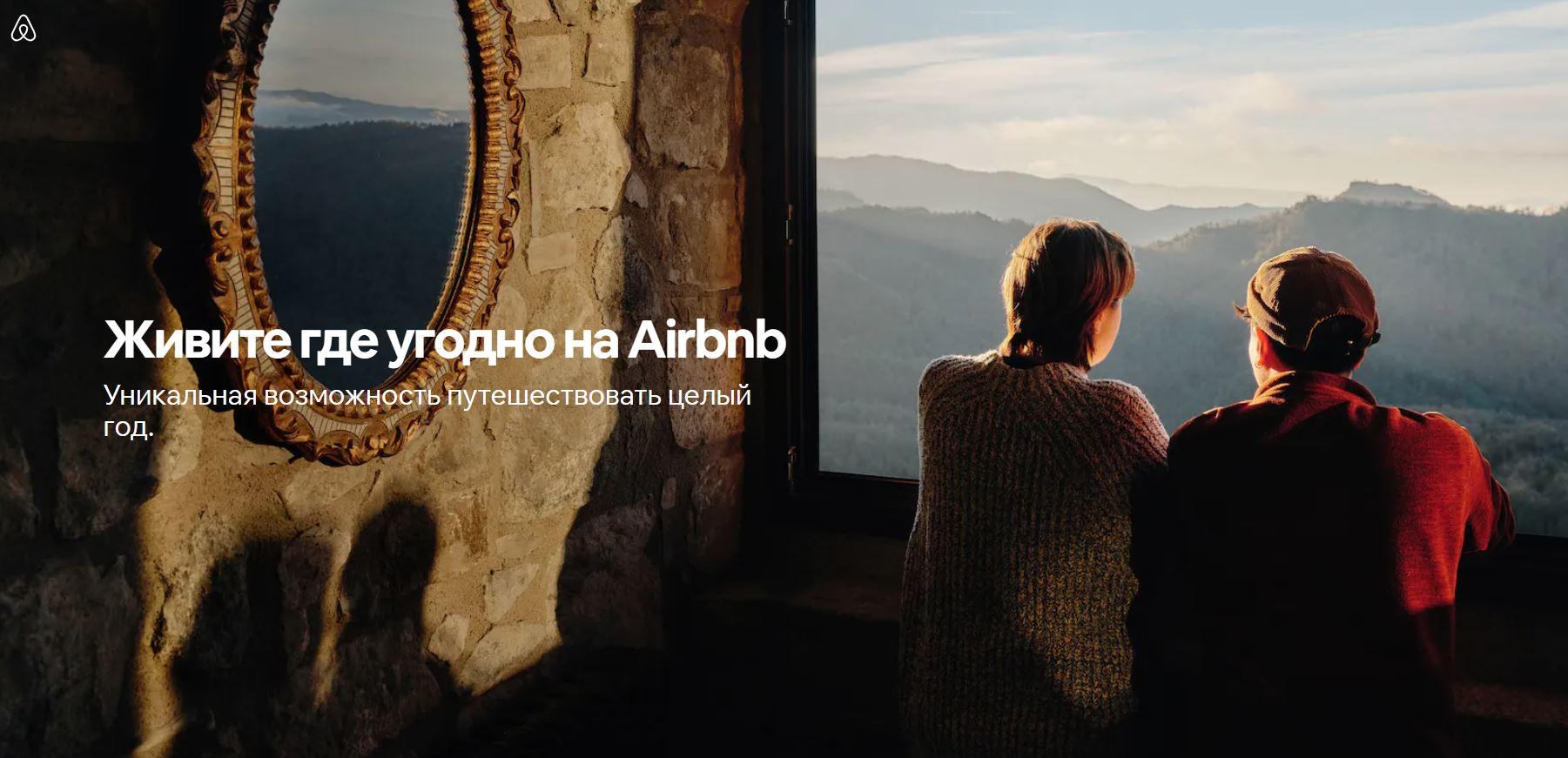 Живите где угодно на Airbnb