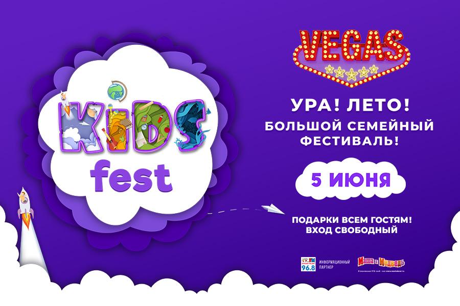 KID'S FEST
