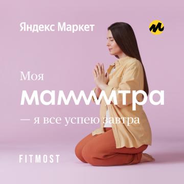 Серия бесплатных онлайн-тренировок по йоге для мам