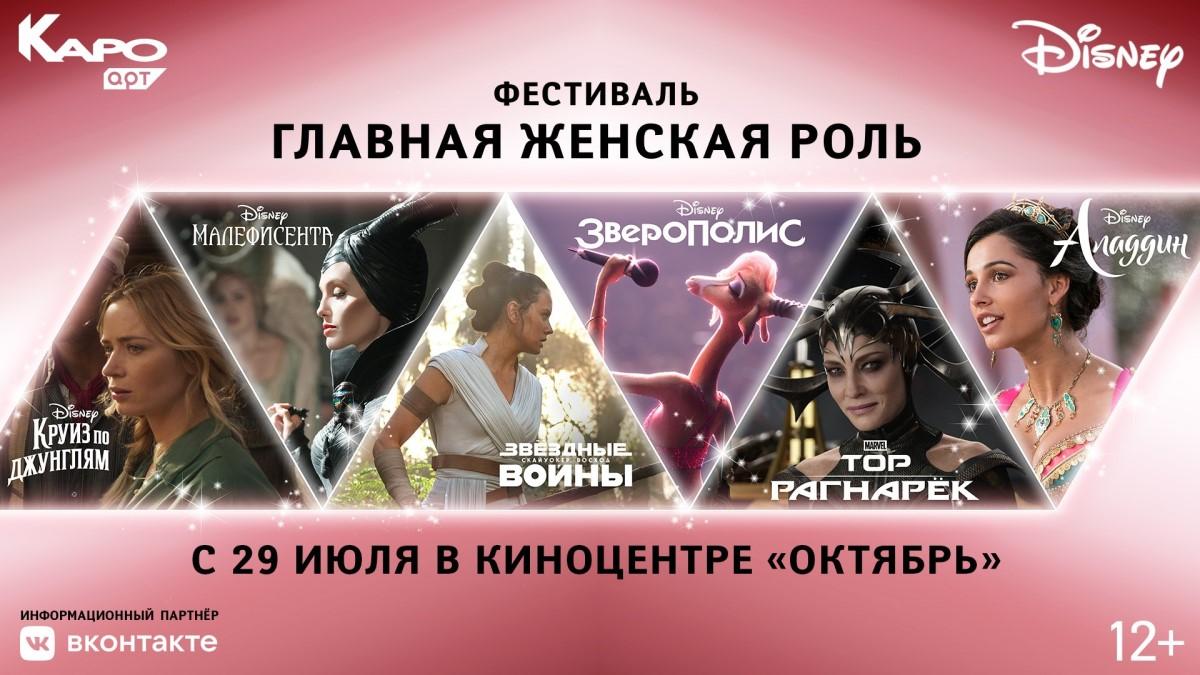 Фестиваль «Главная женская роль»