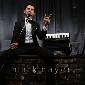 Марк Майер аккордеон