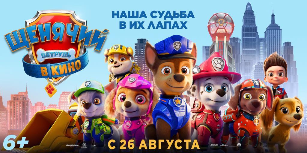 Щенячий патруль в кино с 26 августа
