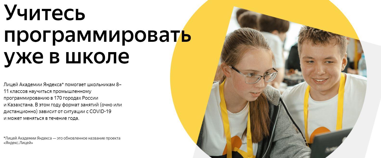 Лицей Академии Яндекса