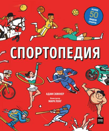 Спортопедия