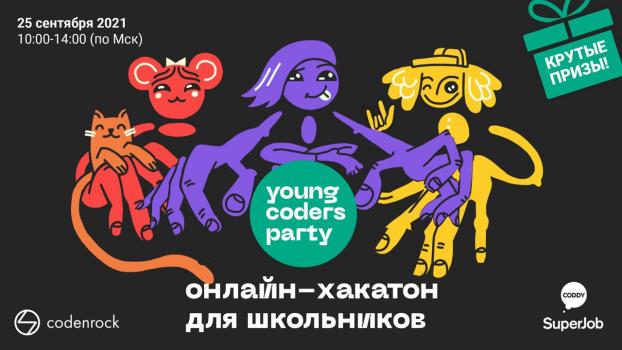онлайн-хакатон для школьников YOUNG CODERS PARTY