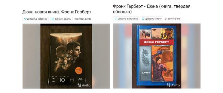 Успех новой экранизации 'Дюны' подогрел интерес к книге
