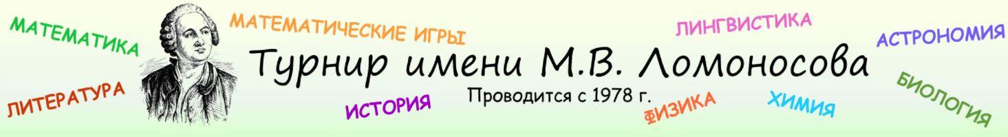 Московские школьники приглашаются на турнир имени М.В. Ломоносова