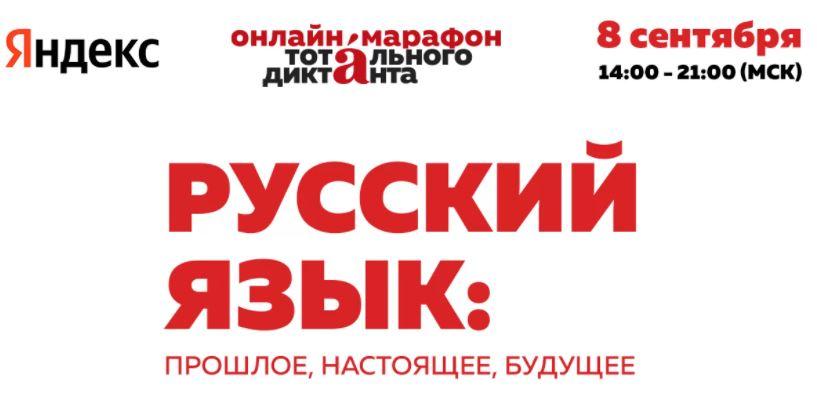 онлайн-марафон Тотального диктанта и Яндекса
