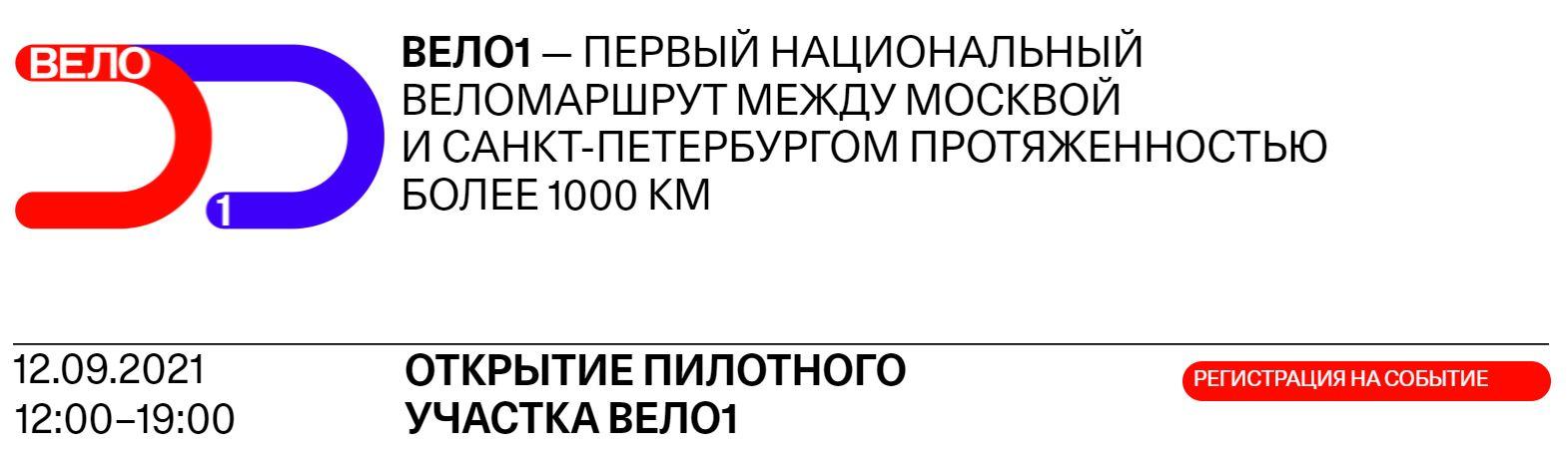 Вело1 Москва – Петербург
