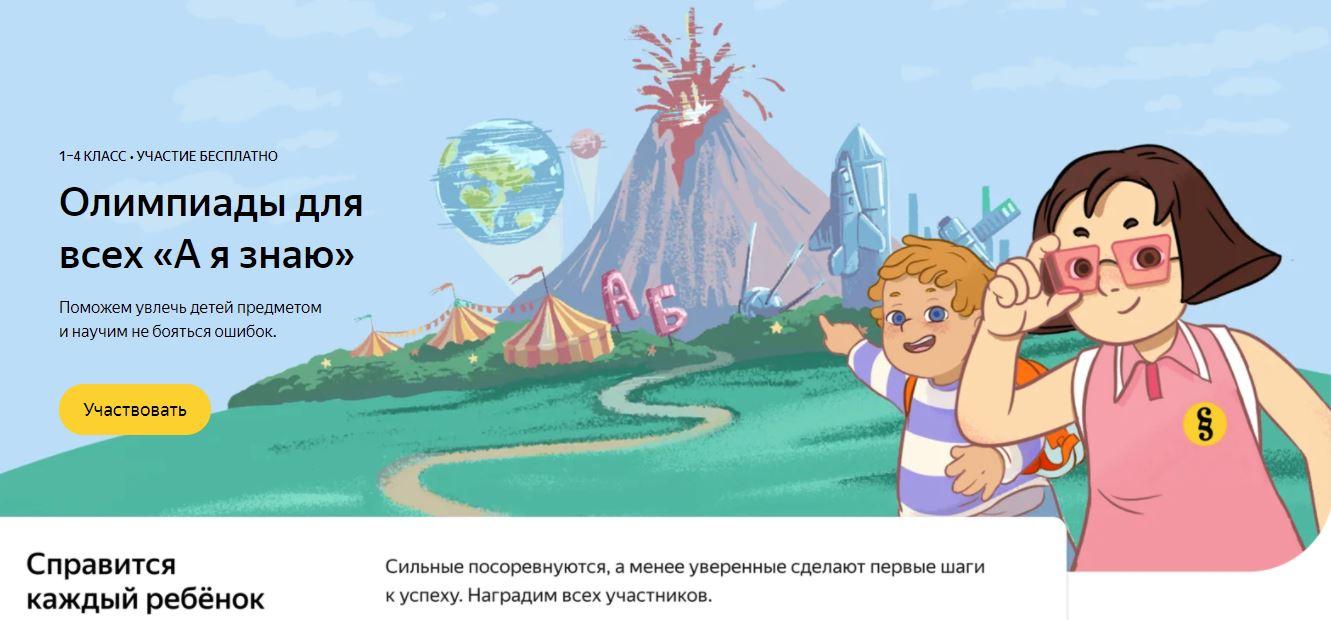 Олимпиада А я знаю Яндекс.Учебника