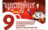 Розыгрыш билетов на концерт 'Щелкунчик 2008'