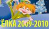 Розыгрыш билетов на мюзикл Гром среди Нового года