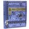Алиса в Стране Чудес Кэрролла - первое интерактивное издание