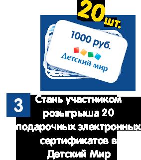 Стань участником розыгрыша 20 подарочных электронных сертификатов в Детский мир