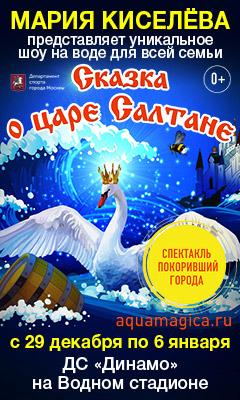 Шоу на воде Марии Киселевой