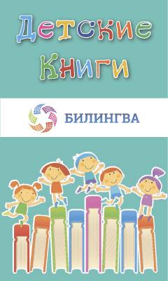 Издательство БИЛИНГВА