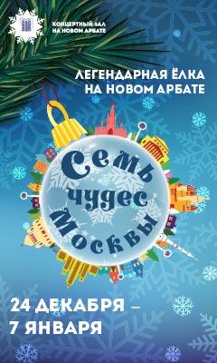 Семь чудес Москвы