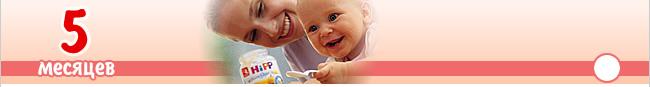 С 5 месяцев дополняем рацион малыша овощным пюре