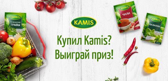 Конкурс от Kamis