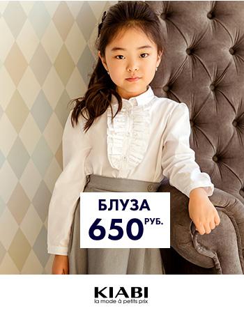 Блуза 650 руб.