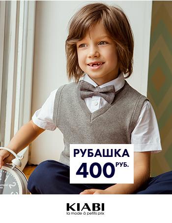 Рубашка 400 руб.