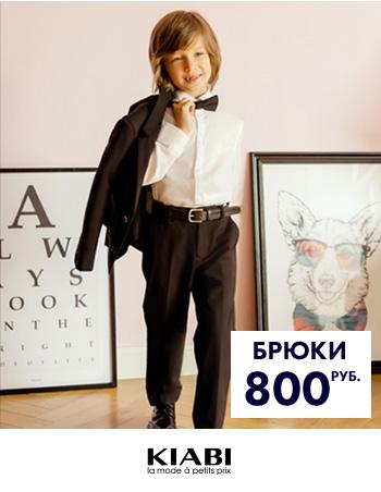 Брюки 800 руб.