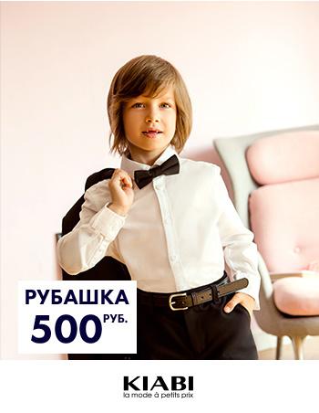 Рубашка 500 руб.