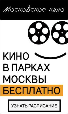 Московское кино