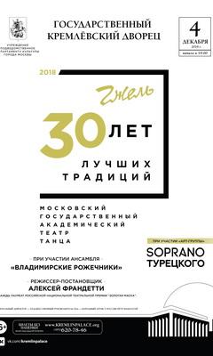 30 лет ансамблю танца ''Гжель''