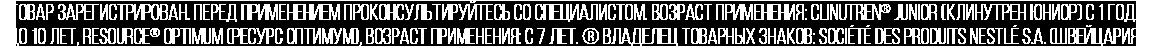 Товар зарегистрирован. Перед применением проконсультируйтесь со специалистом.® Владелец товарных знаков Clinutren® Junior (Клинутрен Юниор, возраст применения: с 1 года до 10 лет), Resource® Optimum (Ресурс Оптимум, возраст применения: с 7 лет): Societe des Produits Nestle S.A. (Швейцария).