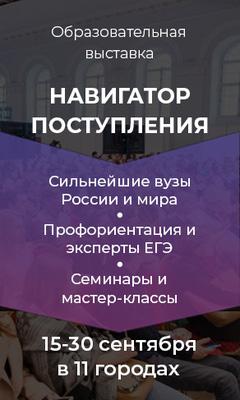 Образовательная выставка ''Навигатор Поступления''