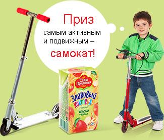 Приз - самокат и упаковка Злакового Коктейля (18 пачек)