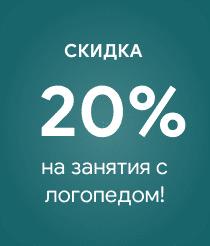 Скидка 20% на занятия с логопедом
