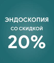 Эндоскопия со скидкой 20%