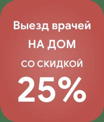 Выезд врачей на дом со скидкой 25%