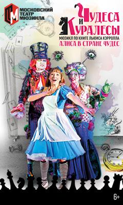Чудеса и Куралесы в Театре мюзикла