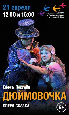 Театр Н.И. Сац