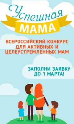 Успешная мама